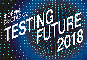 Форум Testing Future 2018 OfficeNEXT
